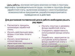 Презентация на тему Цель работы изучение методики анализа  2 Цель
