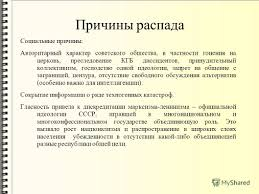 Презентация на тему МИНИСТЕРСТВО ОБРАЗОВАНИЯ РФ МОСКОВСКИЙ  6 Причины