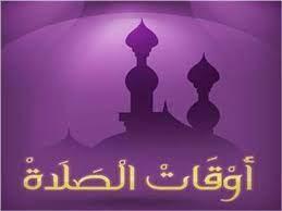 مواقيت الصلاة بالعشر الأوائل من ذى الحجة.. موعد آذان المغرب بثاني أيام  الصيام