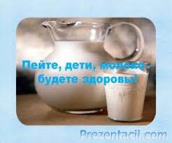 Почему скисает молоко класс презентация Пейте дети молоко будете здоровы