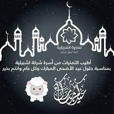 منجرة اشبيلية - كــــــــل عام وانتم بخير عيد اضحى مبارك