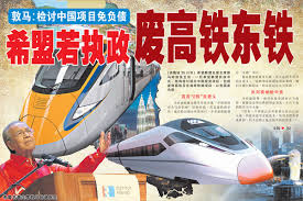 Image result for 马哈迪与东铁
