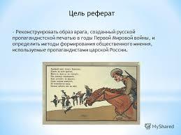 Презентация на тему Реферат Рудаковой Варвары По теме Образ  4 Цель реферат