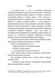 Административно правовой режим в условиях военного положения  Курсовая Административно правовой режим в условиях военного положения 3
