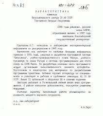 Характеристики years of programming department Характеристика Глаголевой Н Г 1989 г