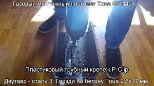 <b>Гвозди</b> по <b>бетону Toua</b>. Тестирование на массивном металле ...