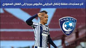 الهلال السعودي قريب من الحصول علي اللاعب بيريرا - كورة في العارضة