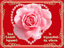 Видео открытка с днём валентина
