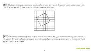 контрольная работа по математике учебный год Диагностическая контрольная работа по математике 2013 2014 учебный год
