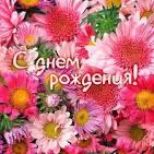Цветы на открытку с днем рождения