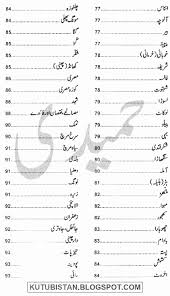 Calories Chart In Urdu Pdf Jamali Web Sehat Aur Zindagi Pdf Urdu Book Free Download