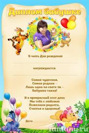 Дипломы и медали Фоторамки и плакаты онлайн fantany Диплом для бабушки №13