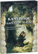 Купить книгу: Лаврова С. / Каменное царство земли ... - URSS.ru