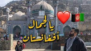 كويتي في افغانستان - كابل   Afghanistan - اليوم الثاني - YouTube