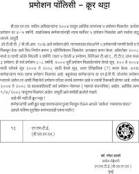Offer Letter In Marathi Format Juzdeco Com