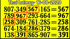 16-10-2020 Thailand Lottery Result Today Live - YouTube