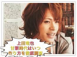 上田竜也の甘栗の作り方甘栗時代はいつ歴代髪型のまとめ画像 噂