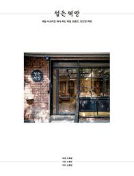 best book images korean book and books mature book store 철든 책방 by korean celebrity noh hong chul essay book paperback