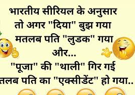 funny hindi jokes funny hindi jokes
