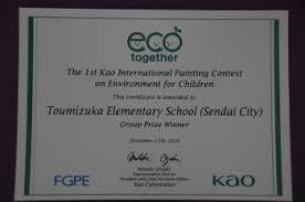 4年生 国際こども環境絵画コンテストで団体賞受賞