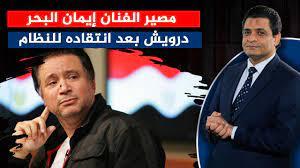 عماد البحيري يكشف مصير الفنان إيمان البحر درويش بعد انتقاده للنظام ..!! -  YouTube