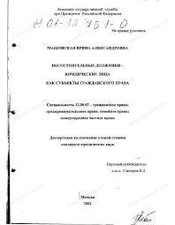 Диссертация на тему Несостоятельные должники юридические лица как  Диссертация и автореферат на тему Несостоятельные должники юридические лица как субъекты гражданского права