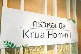 ห้องอาหาร ครัวหอมนิล - โรงพยาบาลธนบุรี 2 (Thonburi 2 Hospital)