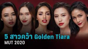 สุดปัง! 5 สาวคว้าโควตา Golden Tiara การประกวด Miss Universe Thailand 2020 :  PPTVHD36