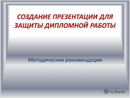 Презентации на тему к дипломной работе Скачать бесплатно и без  СОЗДАНИЕ ПРЕЗЕНТАЦИИ ДЛЯ ЗАЩИТЫ ДИПЛОМНОЙ РАБОТЫ