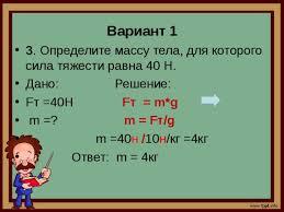 Презентация Анализ контрольной работы  Вариант 1 3 Определите массу тела для которого сила тяжести равна 40 Н
