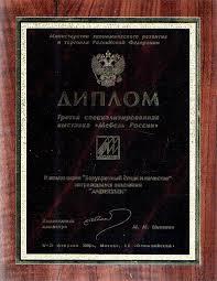 Мебель anderssen распродажа до % диваны Андерсен в дисконт  Диплом Мебель России 2003