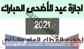 مواعيد اجازة عيد الاضحى 1442 في السعودية للموظفين والقطاع الخاص - المصري نت