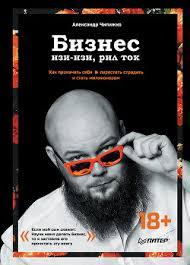"""Книга """"<b>Бизнес изи</b>-<b>изи</b>, рил ток. Как прокачать себя, перестать ..."""