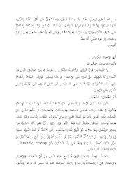 Soal Usbn Latihan Contoh Pidato Bahasa Arab Singkat Dan Mudah Dihafal