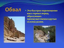 Реферат Чрезвычайные ситуации природного характера Оползни сели  Сели оползни обвалы реферат обж