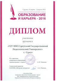 Выставка Образование и карьера прошла в Сургуте Организаторами выставки выступили департамент образования Администрации города МКУ Информационно методический центр и окружной выставочный центр