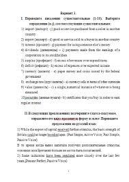Контрольная работа № по Английскому языку Вариант № бесплатно  Контрольная работа №2 по Английскому языку Вариант №1 17 05 14