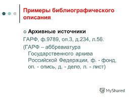 Презентация на тему Реализация требований библиографического  17 Примеры библиографического