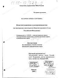 Диссертация на тему Конституционное судопроизводство На  Диссертация и автореферат на тему Конституционное судопроизводство На материалах деятельности Конституционного Суда Российской Федерации