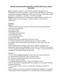 азбука генетики treegene kz Молекулярно Диагностическая контрольная работа по биологии 10 класс