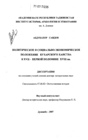 Политическое и социально экономическое положение Бухарского  Полный текст автореферата диссертации по теме Политическое и социально экономическое положение Бухарского ханства в xvii первой половине xviii вв