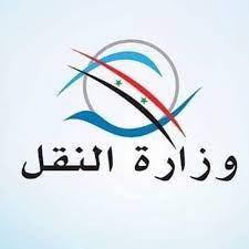 وزارة النقل السورية - YouTube