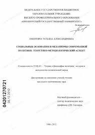 Диссертация на тему Социальные основания и механизмы современной  Диссертация и автореферат на тему Социальные основания и механизмы современной политики