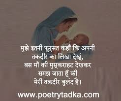 My Destiny Mother Day Quotes In Hindi Khazana Hindi Quotes