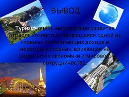Внутренний туризм в России курсовая работа Курсовые на тему туризм россии