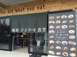 「鹿屋アスリート食堂」の画像検索結果