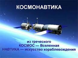апреля День космонавтики Презентация к уроку