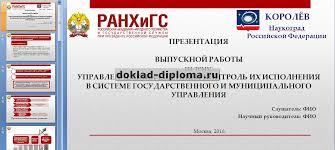 Презентация к диплому Управленческие решения и контроль их исполнения