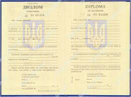 Дипломы для иностранцев Диплом бакалавра для иностранных граждан образца 2000 2011 года