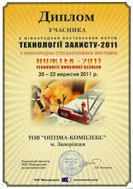 Лицензии  Диплом участника технологии защиты 2011